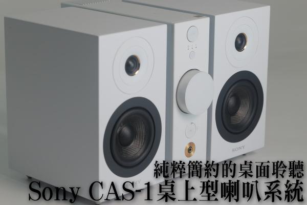 Sony CAS-1桌上型喇叭系統