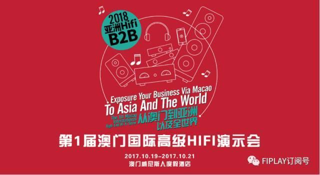 业界丨FIBBR即将亮相澳门首个大型音响HiFi视听展