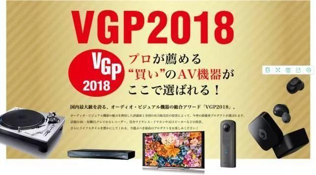 RHA荣获全球公认VGP三项大奖