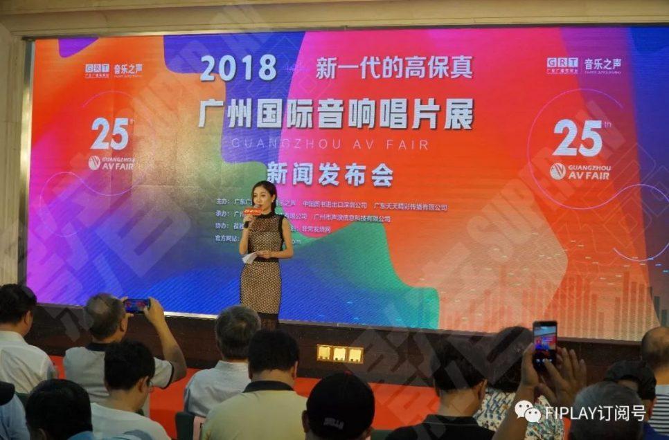 2018广州国际音响唱片展开幕,VIP通票即日起售