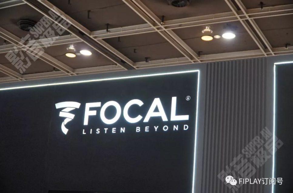 法国Focal亮相2018香港高级视听展
