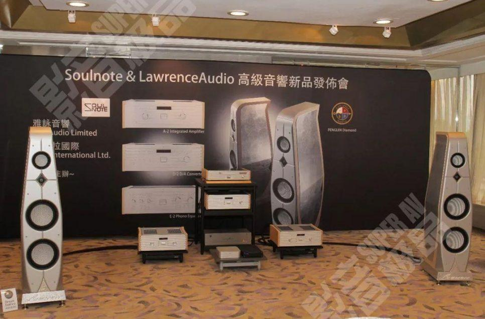 雅詠音响联同瀛赛拉举办Soulnote及Lawrence Audio产品发佈会