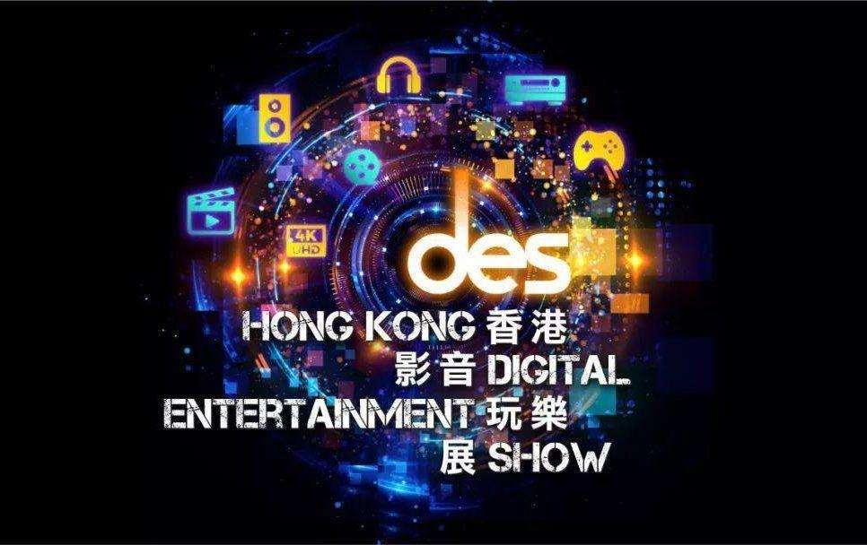 影音玩乐尽体验,香港影音玩乐展2018