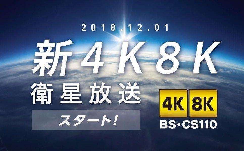 电视画质的历史革新    8K电视频道推出