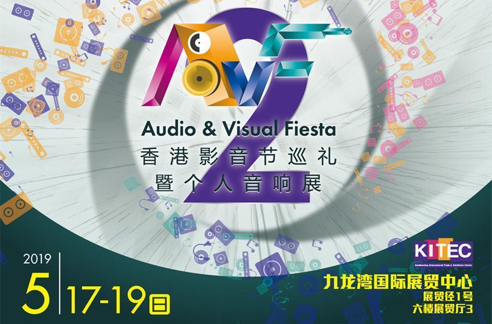 第2届香港影音节巡礼暨个人音响展即将到来(招商同步启动)
