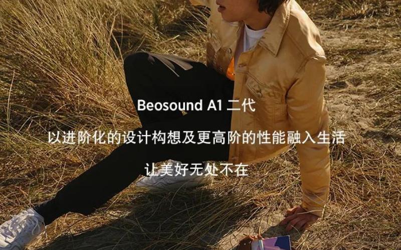 Beosound A1 二代 ,让美好无处不在
