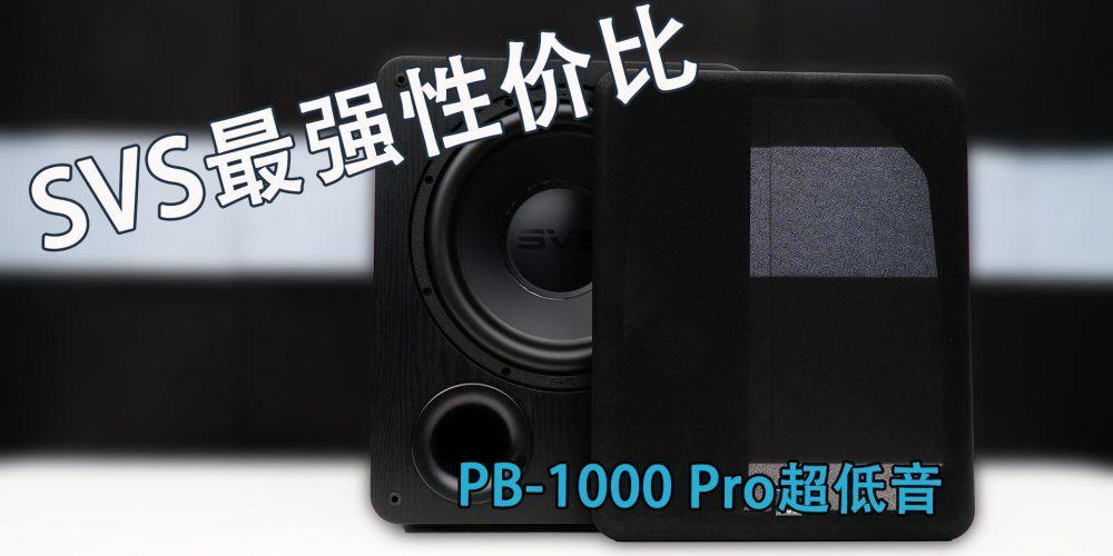 最强性价比,SVSound PB-1000 Pro超低音