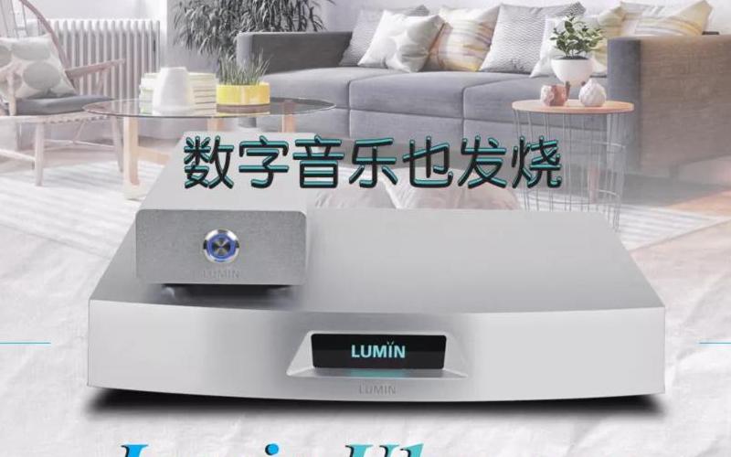 数字音乐也发烧 Lumin U1串流数字转盘