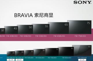索尼进一步扩大BRAVIA®商用显示器产品线