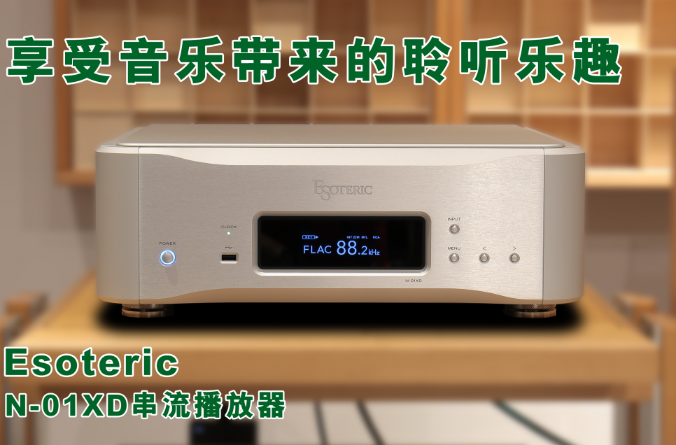 Esoteric N-01XD数字串流播放器-FiPlay