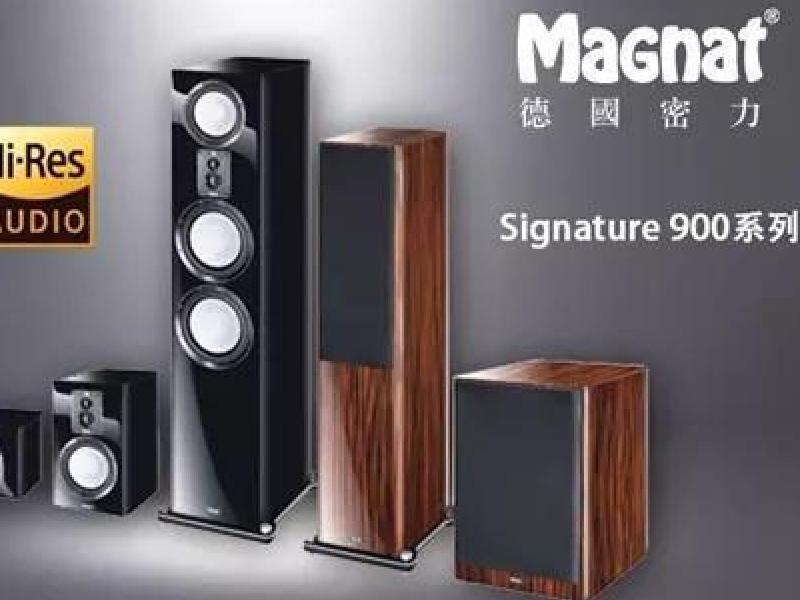 高端奢华,气魄十足 Magnat Signature 900系列