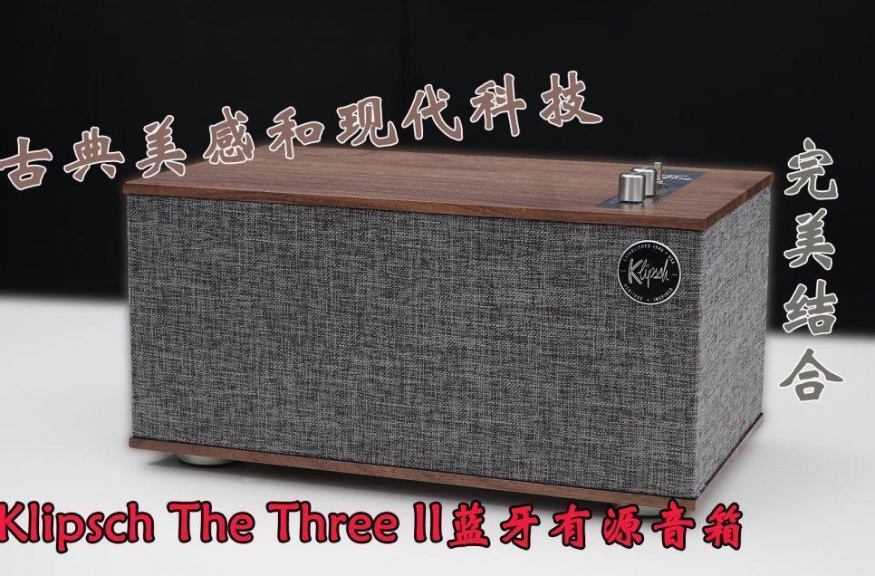 古典美感和现代科技完美结合:Klipsch The Three II