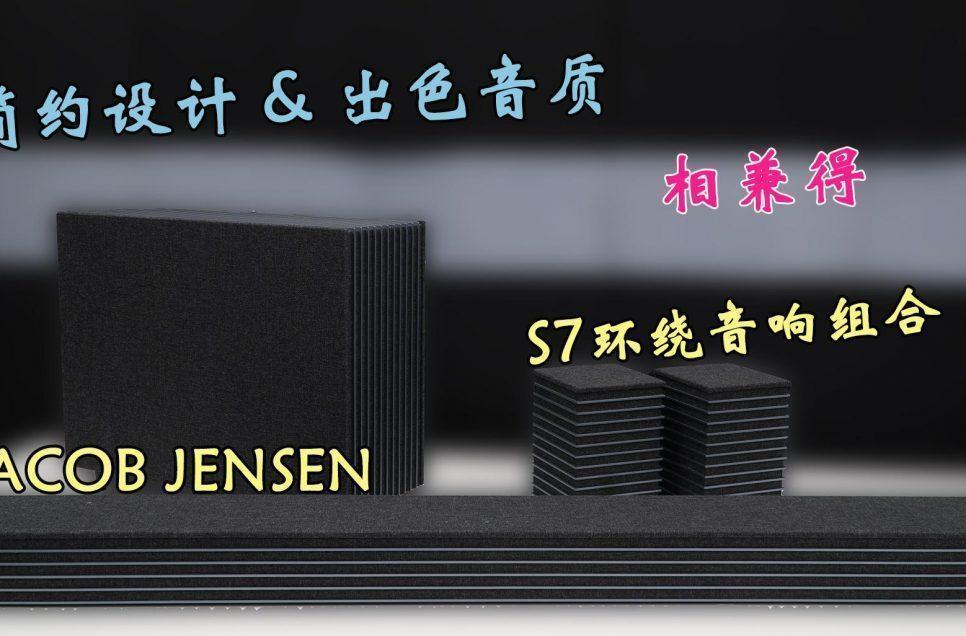 极简设计与出色音质相兼得——JACOB JENSEN® S7环绕音响组合