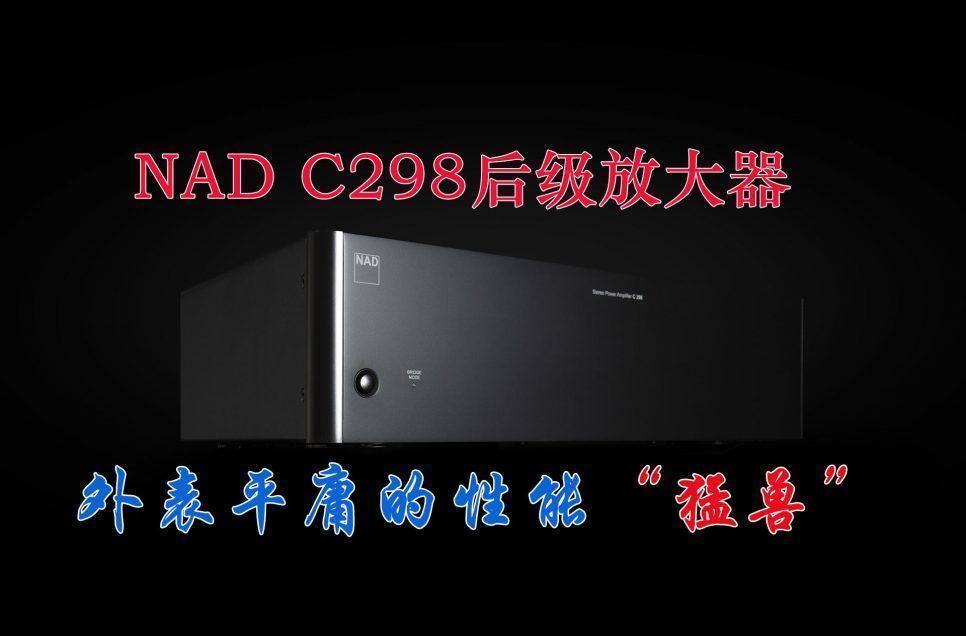"""新世代性能""""猛兽"""":NAD C298立体声后级放大器"""