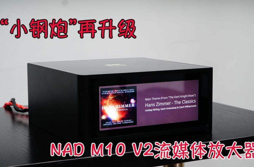 """""""小钢炮""""再升级:NAD M10 V2流媒体放大器"""